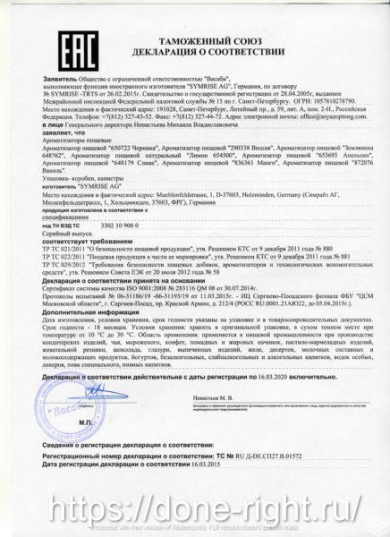 Декларация на ароматизаторы