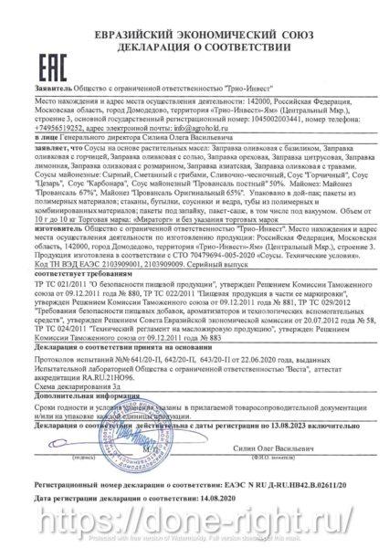 Декларация на майонез