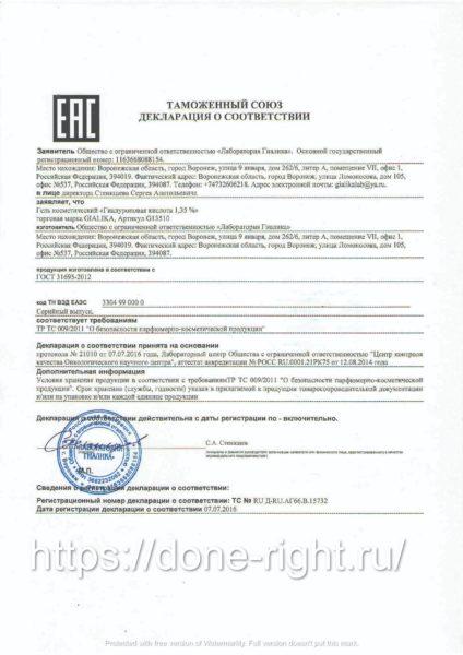 Декларация на гиалуроновую кислоту