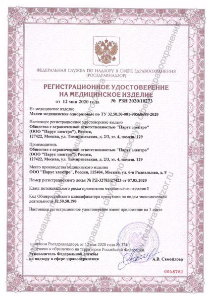 Регистрационное Удостоверение на маски