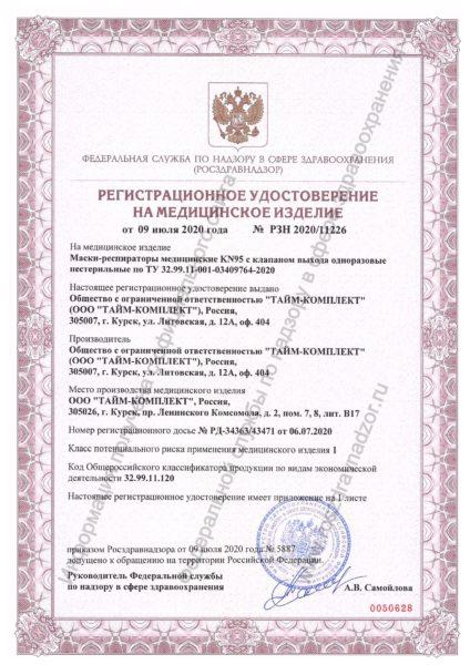 Регистрационное удостоверение на респираторы