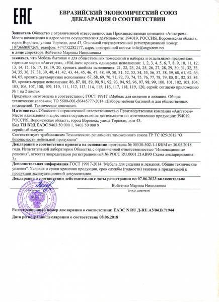 Сертификат на корпусную мебель