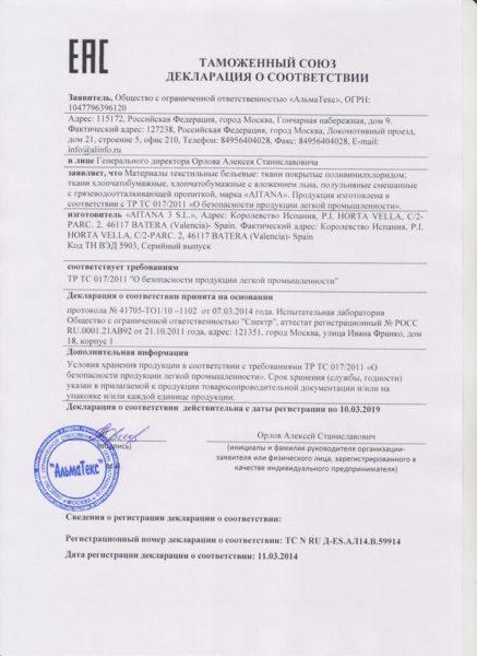 Сертификат на мебельные ткани