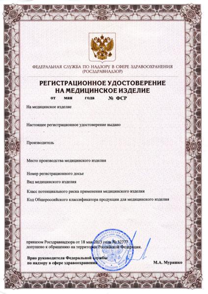 Регистрационное удостоверение на медицинские изделия