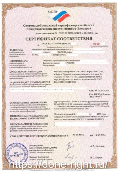 Образец Пожарка Сертификат