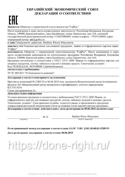 Декларация на Упаковку