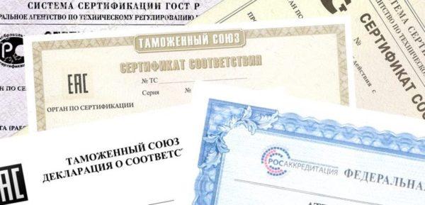 Как получить сертификат на бытовую химию