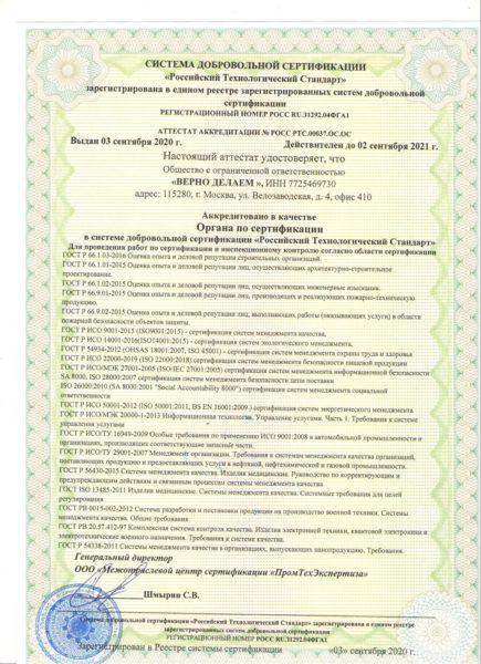 Сертификат ISO 20000